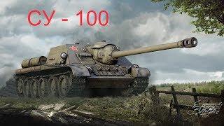 су   100 вытаскивает бой
