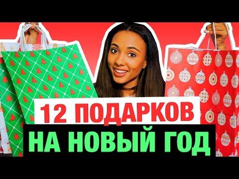 12 ПОДАРКОВ НА НОВЫЙ ГОД / ЧТО ПОДАРИТЬ? (видео)
