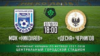 Катастрофа: МФК «Николаев» пропустил восемь голов от «Десны»