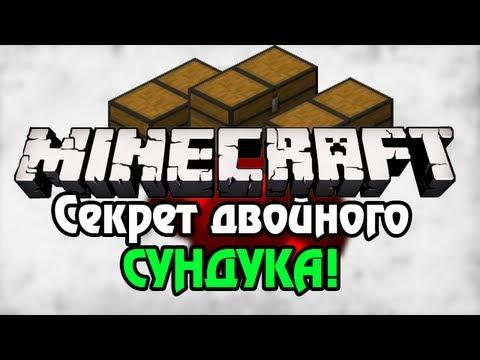 [Minecraft] Урок 117: СЕКРЕТ двойного сундука!