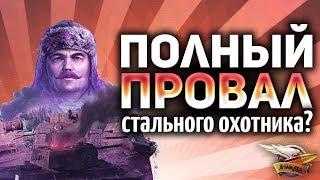 Все косяки режима Стальной охотник - В шаге от провала