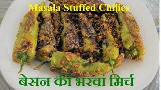 Besan Bharwan Mirch(Stuffed Masala Chilies) is Easy to make at Home. Inside Mirch Stuffing a Masala and Masala is Prepared with Besan and various Spices are used and after filling of masala, chilies will be fry. So Watch it...........and Make Tasty Besan Bharwa Mirch............Don't Forget - LIKE ! SHARE ! SUBSCRIBED ! COMMENTMy Channel Link ----------https://www.youtube.com/channel/UCIZ3s4xkIz5BwDb3bsnvzvA