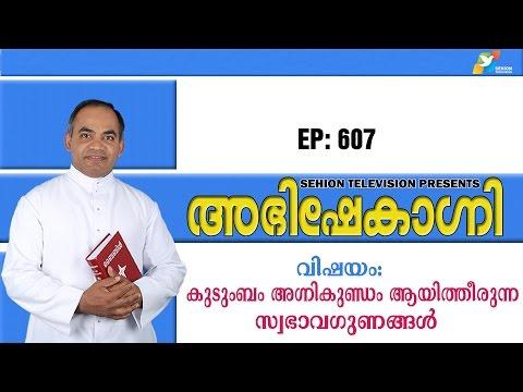 Abhishekagni I Episode 607