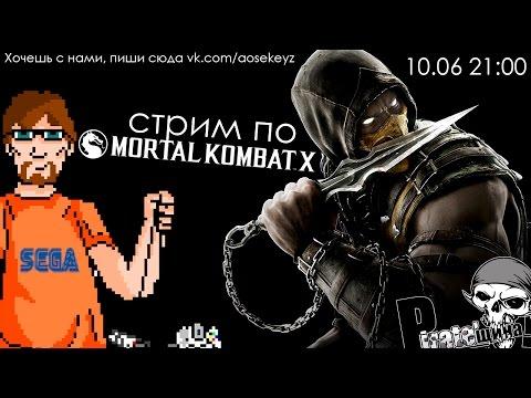 PIRATE'щина - Стрим (Mortal Kombat X)