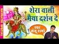 Super Hit Mata Bhajan || Sherawali Maiya Darshan De || Navratra Special 2016 # Ambey Bhakti