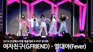 2019 강남페스티벌 영동대로 K-POP 콘서트 - 여자친구_열대야(Fever)