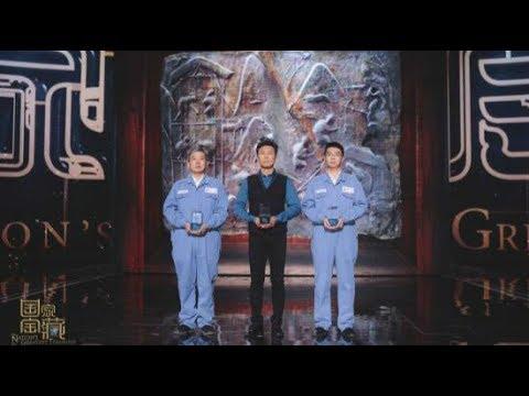 National Treasure Season 2: Episode 4| CCTV English