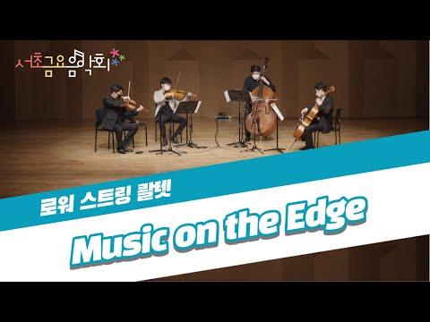 [2021 서초금요음악회] Music on the Edge