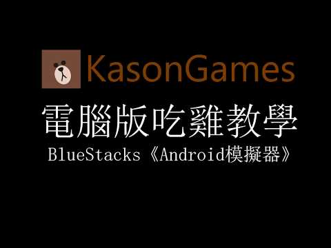 【KasonGames】BlueStacks《Android模擬器》電腦版吃雞PUBG下載&安裝教學