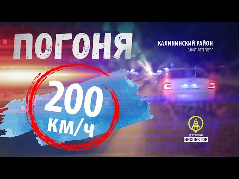 Погоня ДПС за нетрезвым водителем, 200 км/ч