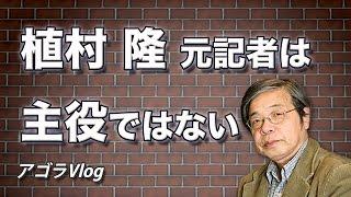 「朝日新聞世紀の大誤報」植村隆元記者は主役ではない【アゴラVlog】 池田信夫氏