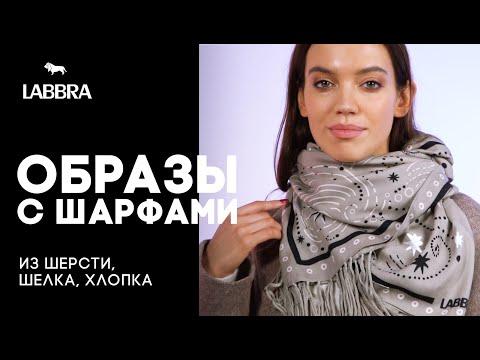Как носить шарф, палантин, платок с верхней одеждой 🧣 Палантины от бренда LABBRA видео