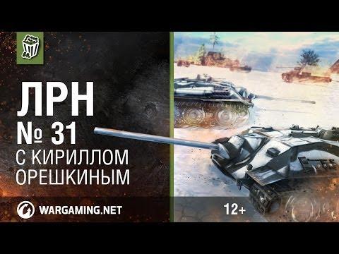 Как сделать реплей world of tanks