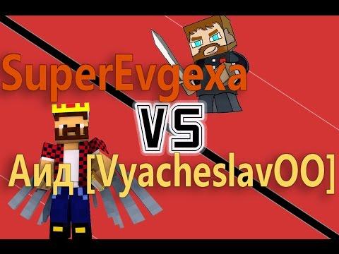 [Битва Титанов] Аид [VyacheslavOO] vs SuperEvgexa! Кто кого?!