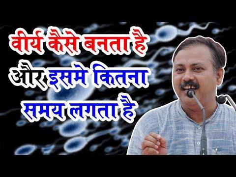 Video Rajiv Dixit - दोस्तों वीर्य को कभी भी बरबाद ना करे, जानिए ये कैसे बनता है download in MP3, 3GP, MP4, WEBM, AVI, FLV January 2017