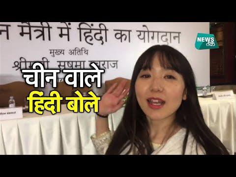 चीन में सुषमा स्वराज की हिंदी डिप्लोमेसी देखी Вig Sтоrу | Nеws Так - DomaVideo.Ru
