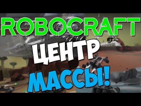 Robocraft: Беговые ноги, центр масс и многое другое!