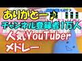 1本指ピアノ【人気YouTuberメドレー】簡単ドレミ楽譜 超初心者向け【感謝!】チャンネル登録者数1万人!