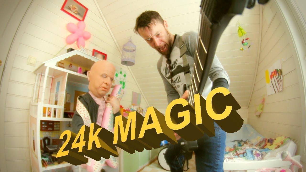 Frogleap 24K Magic Video