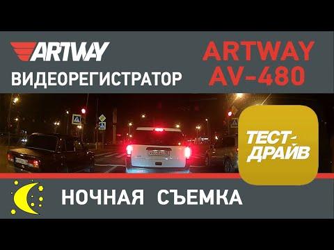 ARTWAY AV-480 ночь