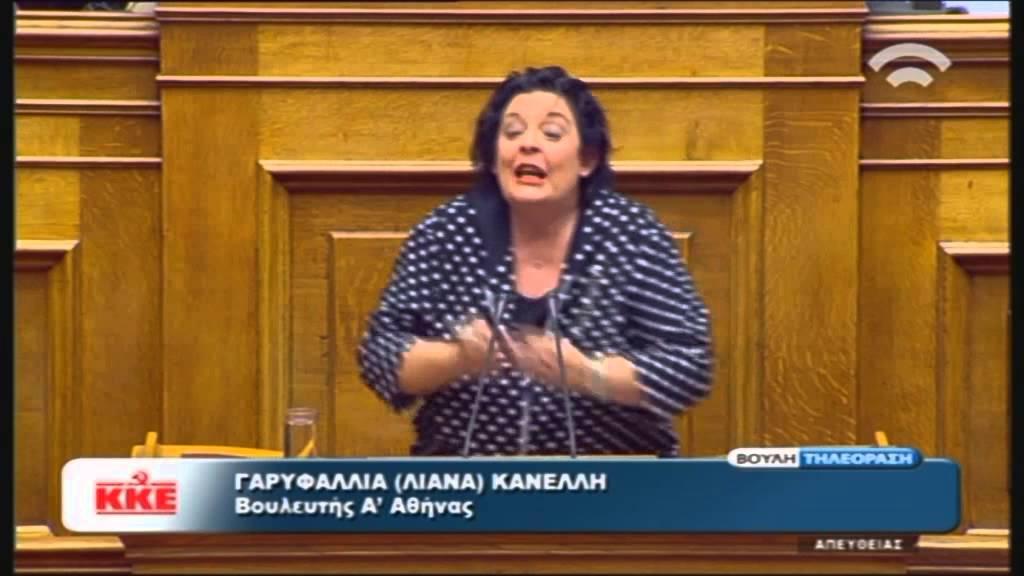 Προϋπολογισμός 2016: Λ.Κανέλλη (ΚΚΕ) (02/12/2015)