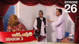 Shabake Khanda - S3 - Episode 26