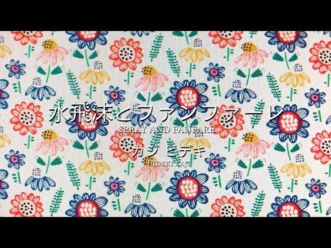 , title : 'カジヒデキ | 水飛沫とファンファーレ (Official Audio)'