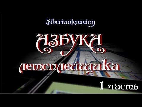 Азбука летсплейщика. Интервью с SiberianLemming (часть 1)