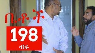 "Betoch Ethiopian Comedy series Episode 198 ""ብሩ """