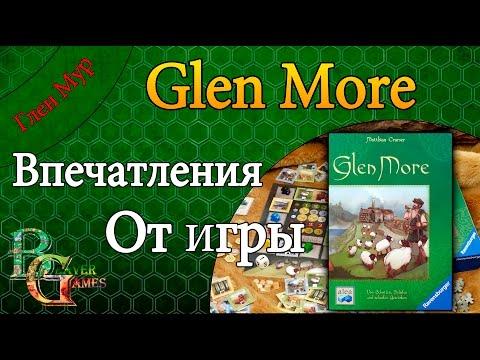 Glen More настольная игра впечатления от игры и продолжение партии (видео)