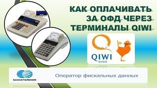Оплата услуг ОФД доступна через терминалы «Qiwi»