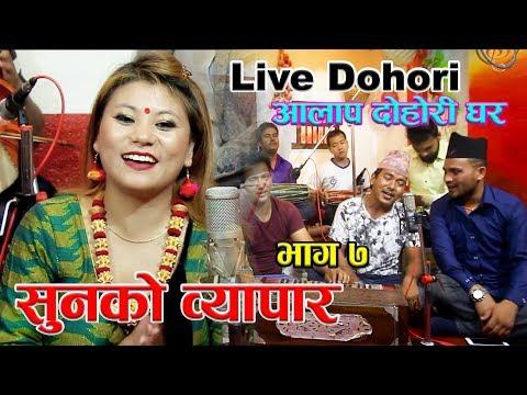 (सुनको व्यापार New Nepali live lok dohori song | Sunko byapar | Krishna Reule & Amrita Lungeli Magar - Duration: 23 minutes.)