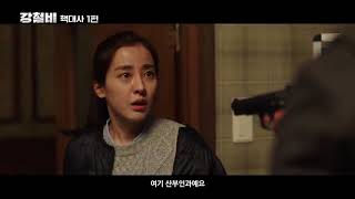 Nonton Steel Rain Korean Movie Trailer Film Subtitle Indonesia Streaming Movie Download