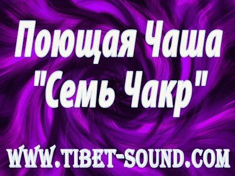 тибетские поющие чаши купить в москве