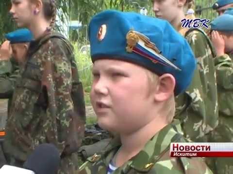 Центр военно патриотического воспитания Союз ВДВ Искитима пополнился воспитанниками   24.07.2016