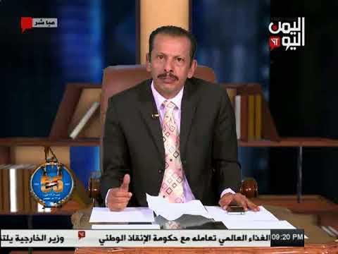 اليمن اليوم 2017 10 2