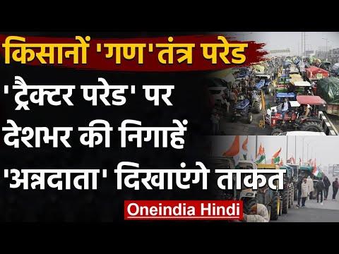 Farmer Protest : Tractor Parade कुछ ही घंटे में, सबकी निगाहें किसानों की झांकी पर | वनइंडिया हिंदी