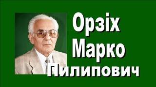 Українське право в особах: Орзіх Марко Пилипович