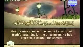 الجزء 21 الربع 7 : الشيخ عبد الله بصفر