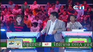 Khmer Game Shows - Are you smarter than grade 5th? 10-03-2013