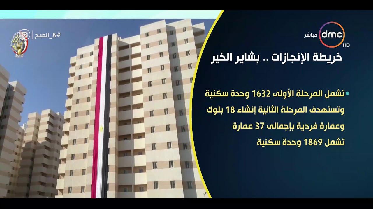 8 الصبح - تقرير حول خريطة الإنجازات .. بشاير الخير