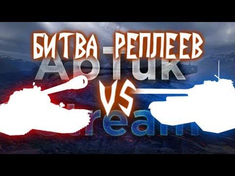 Битва реплеев [AMX 50 B vs AMX 50 B], WoT Blitz (видео)