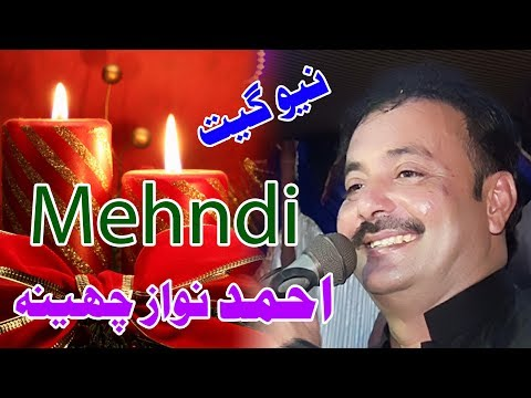 Video New Song Uthe Veerna Mehndi La Ahmad Nawaz Cheena Moon Studio Pakistan 2017 download in MP3, 3GP, MP4, WEBM, AVI, FLV January 2017