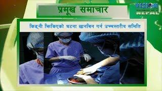 Vision News  11 July 2017  Vision Nepal Television  भिजन नेपाल टेलिभिजनद्वारा प्रसारण गरिदै आएको भिजन.