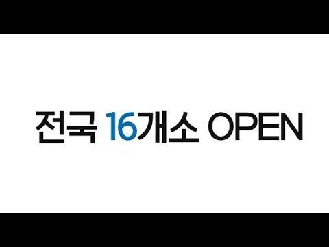 대표 홍보영상:러닝팩토리 OPEN 홍보 영상[서울강서캠퍼스 개소식 생중계 예고편]