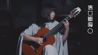 Video A Chinese Ghost Story Theme Song 倩女幽魂 (Chenxi Classical Guitar Cover) MP3, 3GP, MP4, WEBM, AVI, FLV Juni 2018
