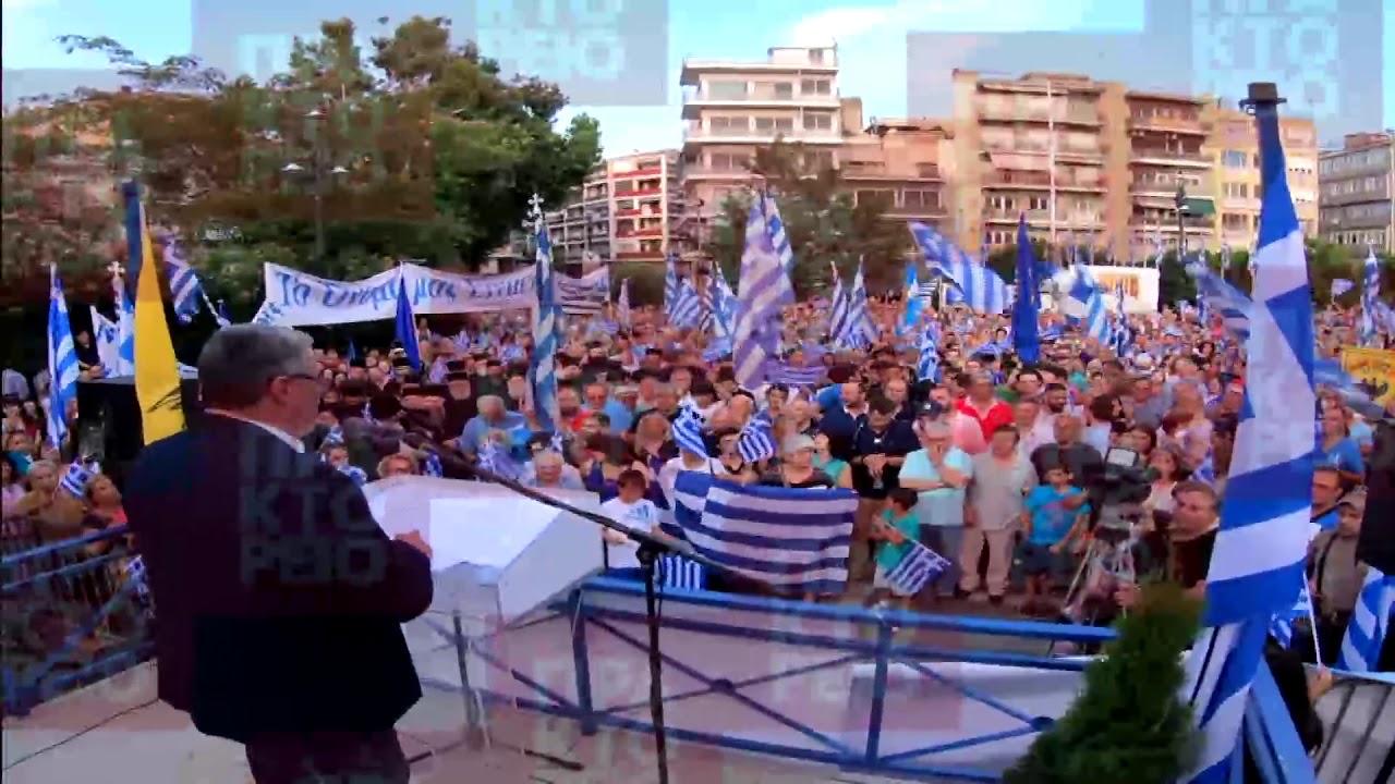 Συλλαλητήρια για την Μακεδονία σε 24 πόλεις της Ελλάδας ( Πλάνα απο το συλλαλητηριο στη Δράμα)