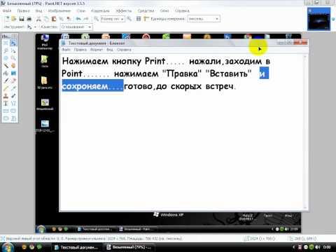 0 Скриншот экрана – это просто или как сделать снимок экрана разными методами
