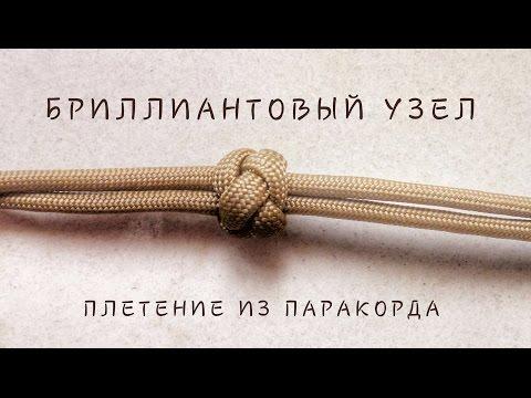 Бриллиантовый узел из паракорда. Diamond knot