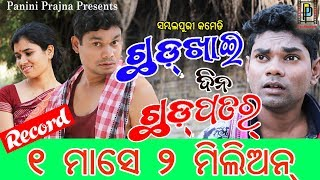 Video Chhadkhai Dina Chhadpatar // Jogesh Jojo New Sambalpuri Comedy // PP Production MP3, 3GP, MP4, WEBM, AVI, FLV Januari 2019